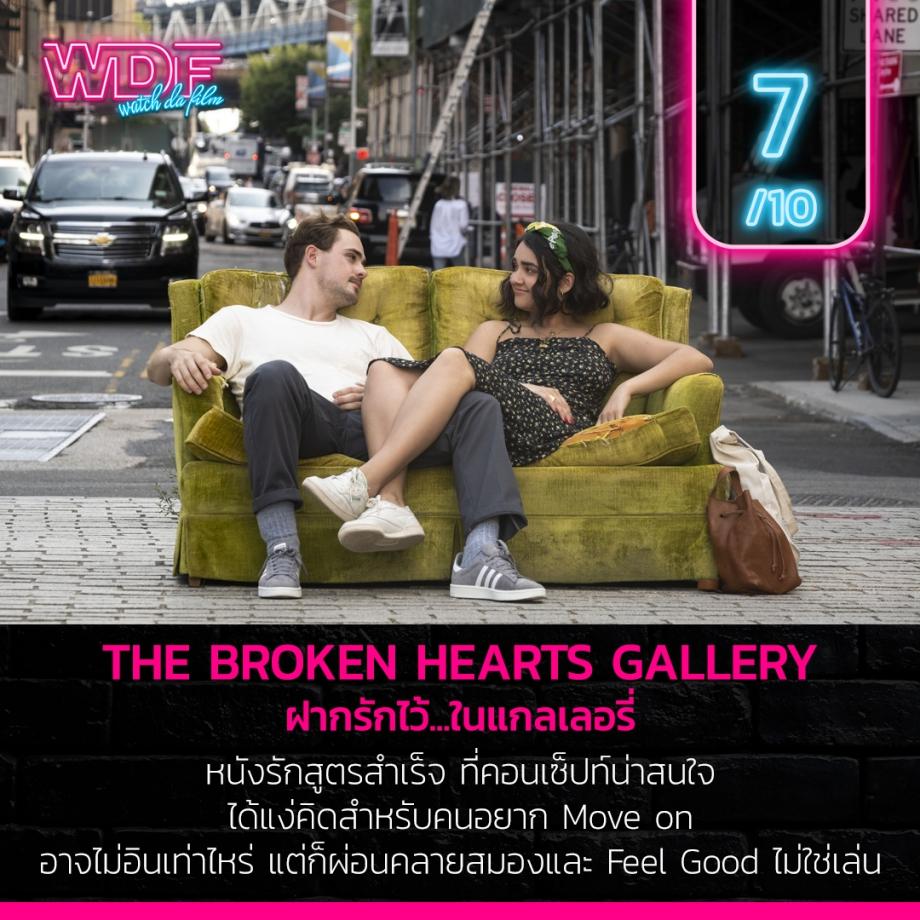 หนัง The Broken Hearts Gallery